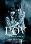 POV(ピーオーヴィ) ~呪われたフィルム~