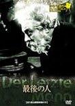 最後の人(1924年)