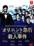 オリエント急行殺人事件(2015年)