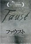 ファウスト (2011年)