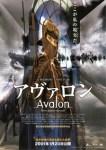 Avalon アヴァロン