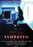 TENBATSU