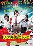リアル鬼ごっこ(2015)