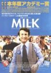 ミルク (2008年)