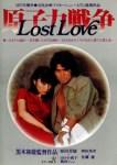 原子力戦争 Lost Love