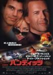 バンディッツ(2001年)