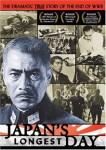 日本のいちばん長い日(1967年)
