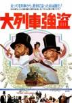 大列車強盗(1978年)