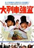 大列車強盗 (1978)