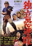 独立愚連隊 (1959)