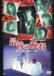最後の晩餐 (2004)
