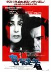容疑者 (1987年)