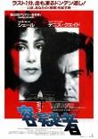 容疑者 (1987)