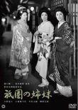 祇園の姉妹 (1936)