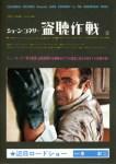 ショーン・コネリー/盗聴作戦