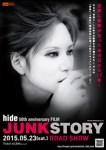 hide JUNK STORY