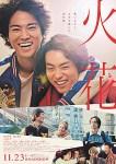 火花(2017年)