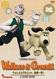 ウォレスとグルミット、危機一髪!