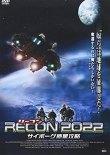 RECON(リーコン)2022 -サイボーグ惑星攻略-