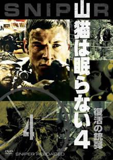 5 山猫 は 眠ら ない 秋元才加映画『山猫は眠らない8』あらすじ/キャスト。演技力とアクションで魅せるハリウッドデビュー作とは?