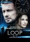 LOOP/ループ 時に囚われた男