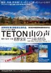 TETON 山の声