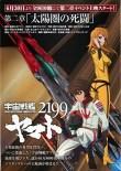 宇宙戦艦ヤマト2199/第二章 太陽圏の死闘