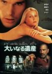 大いなる遺産 (1998年)