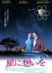 星に想いを(1994年)