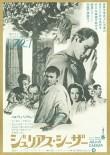 ジュリアス・シーザー (1953)
