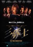 三銃士(1993年)