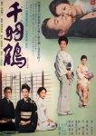 千羽鶴(1969年)