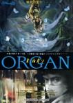 ORGAN/オルガン