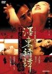 墨東綺譚(1992年)