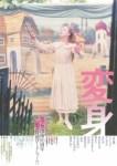 変身(2002年)