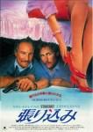 張り込み(1987年)