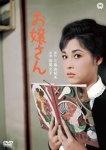 お嬢さん(1961年)