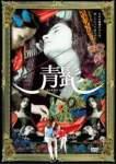 青髭(2009年)
