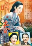 晩春(1949年)