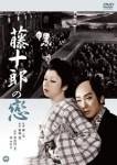 藤十郎の恋(1955年)
