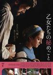 乙女たちの秘めごと (2017)