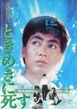 ときめきに死す (1984)