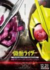 仮面ライダー 令和 ザ・ファースト・ジェネレーション (2019)