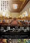 ニューヨーク公共図書館 エクスリブリス