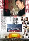 三島由紀夫vs東大全共闘 50年目の真実 (2020)