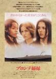 ブロンテ姉妹 (1979)