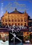 パリ・オペラ座のすべて