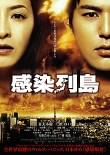 感染列島 (2008)
