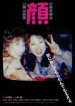 顔(2000年)