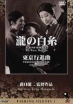 瀧の白糸(1933年)